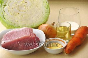 Для приготовления блюда нужно взять свежую белокочанную капусту, свиную вырезку, репчатый лук, морковь, сметану, растительное масло и овощную приправу.