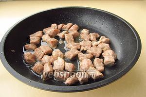 Обжарить мясо на разогретом растительном масле до лёгкого подрумянивания.
