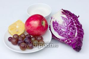 Для приготовления салата нам понадобится краснокочанная капуста, яблоко, крупный виноград, половина лимона и сахар.