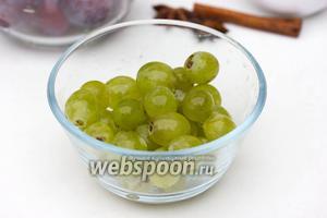 Виноград помыть и отделить виноградинки от веточек.