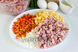 Сладкий перец, сыр, лук и ветчину нарезать небольшими кубиками.