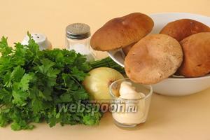 Для приготовления закуски нужно взять свежие боровики (белые грибы), репчатый лук, майонез, зелень петрушки, растительное масло,  перец чёрный молотый, соль.