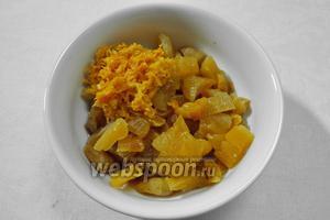 Нарезать курагу кусочками, залить ликёром, добавить цедру апельсина.