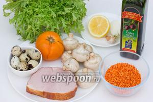 Для приготовления салата нам понадобится ветчина, шампиньоны, помидор (желательно оранжевый, можно и красный), перепелиные яйца, красная чечевица, салат фризе, лимон, лук репчатый, чеснок, горчица, соль, чёрный молотый перец, яйца куриные, оливковое масло, соль.