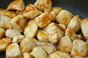 Куриную грудку порезать на небольшие кусочки и обжарить в оливковом масле.