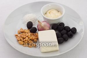 Основные ингредиенты: плавленый сыр, солёный арахис, маслины, кокосовая стружка, чеснок, майонез.