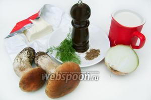 Для приготовления грибного соуса нам понадобятся белые грибы, сливочное масло, репчатый лук, сливки 10 %, тмин, соль, укроп, чёрный молотый перец.