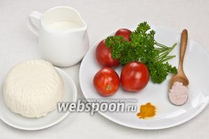 Для приготовления омлета понадобится адыгейский сыр или  панир , растительное масло или  топлёное , сливки, куркума, помидоры и чёрная гималайская соль (именно она дает яичный аромат и вкус).
