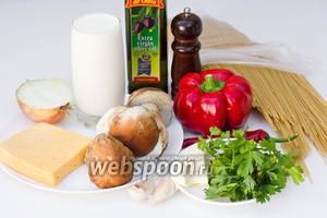 Для приготовления этого блюда нам понадобится сладкий красный перец, спагетти, белые грибы, нежирные сливки, твёрдый сыр, репчатый лук, сливочное и оливковое масло, петрушка, чеснок, перчик чили, соль и чёрный молотый перец.