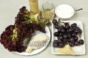 Для такого салата возьмите: куриное филе, листья салата, красный виноград, жареные семечки (очищенные), сыр пармезан, сметану, соль, перец.