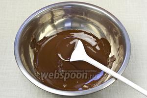 Растопленный шоколад снять с водяной бани и немного остудить.