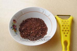 С помощью овощечистки или тёрки натереть шоколад.