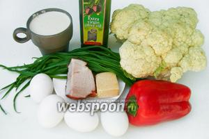 Для приготовления этого блюда нам понадобится цветная капуста, сладкий красный перец, куриные яйца, ветчина, твёрдый сыр, зелёный лук, сливки 10 %, оливковое масло, соль.