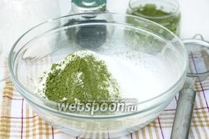 Муку просеиваем в глубокую миску, также просеиваем сахарную пудру и чай маття. Перемешиваем, чтобы чай и сахарная пудра равномерно распределились в муке.