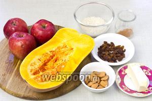 Для такого блюда понадобятся: половина тыквы сорта «Груша», 3 средних яблока, миндаль, рис, изюм, корица, сахар, сливочное масло.