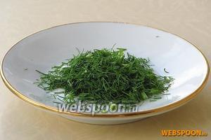 Зелень укропа тщательно промыть в проточной воде, обсушить и порубить.