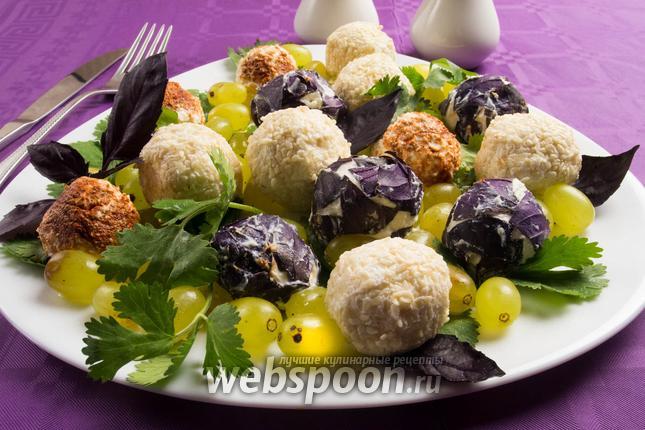 Фото Сырные шарики с виноградом