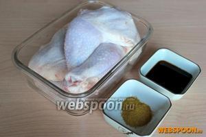 Для приготовления этого блюда понадобятся куриные окорочка, соевый соус и карри.