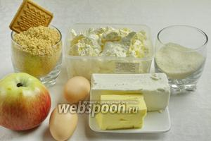 Для приготовления этого десерта нужно взять, печенье, масло, сок лимона; творог, сыр сливочный, сливки жирные (домашние 2 ст. л.), яйца, сахар, сахар ванильный, яблоки (свежие или сушёные).