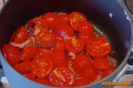 К луку добавьте помидоры и дайте потушиться минут 5 пока они не станут мягкими.
