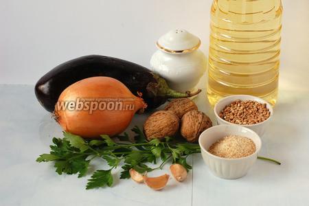 Для приготовления котлет из баклажан нам понадобится лук, баклажаны, орехи, сухари, чеснок, петрушка, гречка, специи.