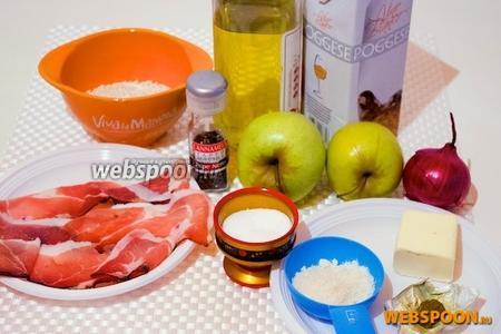 Для приготовления ризотто вам понадобятся: рис карнароли или арборио, яблоки Гольден, шпик, сыр Пармезан, масло сливочное, масло оливковое, соль, перец, бульонный кубик или овощной бульон, лук и белое сухое вино (по желанию).