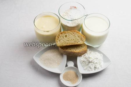 Чтобы приготовить десерт, для теста нужно взять муку, молоко, воду, дрожжи, разрыхлитель, сахар; для крема — молоко, сливки, крахмал, воду, сахар, сироп фруктовый, хлеб белый без корки.