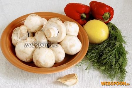 Подготовить грибы, овощи, лимон, укроп.