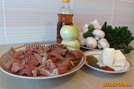 Для приготовления жаркого нам потребуются мякоть свинины, свежие шампиньоны, лук, яблочный уксус, зелень петрушки, маргарин, специи.