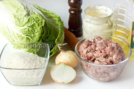 Для приготовления голубцов из пекинской капусты в сметанном соусе нам понадобится вилок пекинской капусты, свиной фарш, сырой рис, репчатый лук, морковь, сметана, рафинированное подсолнечное масло, соль и чёрный молотый перец.