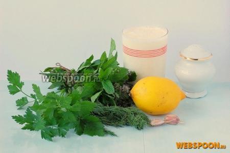 Для приготовления соуса нам понадобится простокваша, лимон, петрушка, укроп, мята, чеснок, соль, перец.