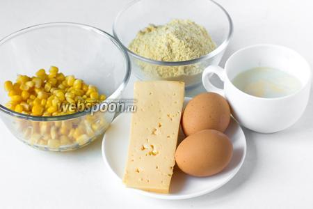 Для приготовления кукурузных оладий с сыром нам понадобится консервированная кукуруза, кукурузная мука, твёрдый сыр, куриные яйца, молоко кислое или кефир, соль, чёрный молотый перец, подсолнечное рафинированное масло для жарки, сода.