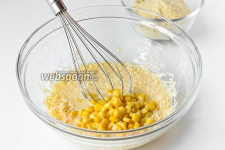 С консервированной кукурузы сливаем жидкость и добавляем зёрна к яично-сырной смеси. Аккуратно перемешиваем.