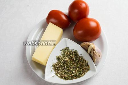 Приготовить начинку: помидоры, сыр, прованские травы, чеснок, крупную соль. Нагреть духовку вместе до 240°С с противнем.