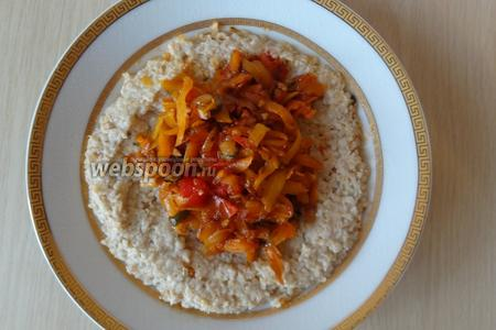 Выложить на тарелку кашу, сверху положить горкой жареные овощи, дать каше пропитаться и можно подавать на стол.