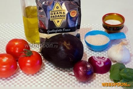 Для приготовления вам потребуются баклажаны, лук, чеснок, помидоры, базилик, сыр Пармезан, панировочные сухари, оливковое масло, соль.