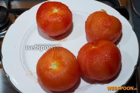 Первым делом приготовить томатный соус: помыть помидоры, сделать надрез крестом и окунуть их на пару минут в кипящую воду. Когда кожа отойдет от мякоти, вынуть помидоры и остудить их.
