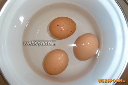 Сварить яйца вкрутую в течение 10 минут с момента закипания.