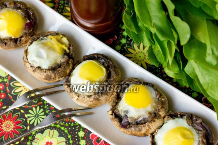 Фото Перепелиные яйца в шампиньонах в микроволновке
