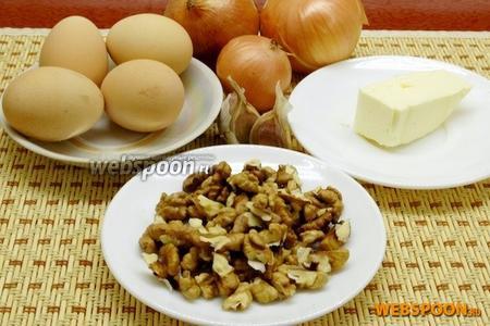 Подготовить продукты: сливочное масло, орехи, лук, чеснок. Яйца необходимо отварить вкрутую и остудить.
