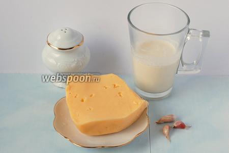 Для приготовления соуса со сливками нам понадобится сыр, сливки, чеснок, соль, перец.