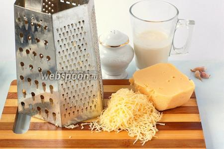 Твёрдый сыр (120 г) натереть на мелкой тёрке. Лучше всего — перед этим чтобы он полежал в холодильнике минимум 30 минут, чем он прохладнее, тем удобнее будет его натирать для соуса.