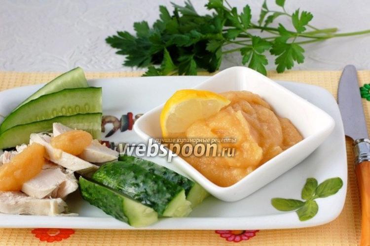 Фото Яблочный соус с хреном