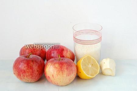 Для приготовления яблочного соуса нам понадобятся яблоки, лимон, хрен, сахар.