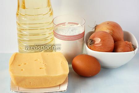Для приготовления сырно-луковых лепёшек нам понадобится сыр, лук, яйцо, мука, подсолнечное масло.