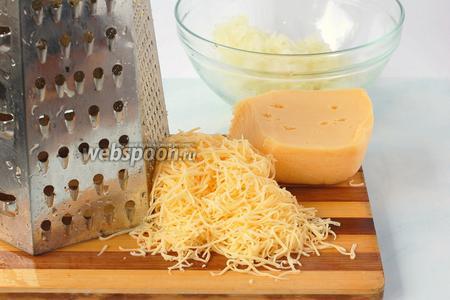 Сыр натереть на тёрке с мелкими отверстиями.