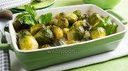Фото рецепта Запечённая брюссельская капуста