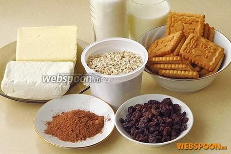 Для приготовления торта нужно взять готовое печенье, молоко, жирный творог, сливочное масло, какао порошок, изюм, сахар и овсяные хлопья «Геркулес».