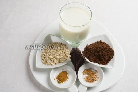 Чтобы приготовить этот напиток, нужно взять молоко, сахар, овсяную крупу, какао, молотые корицу и мускатный орех, шоколад.