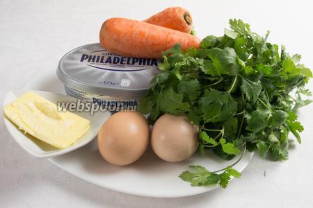 Чтобы приготовить рулет, нужно взять морковь, яйца, сливочное масло (можно растительное), сыр Филадельфия, зелень кинзу и укроп (любая на ваш выбор), соль, перец.